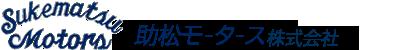 助松モータース(株)は高石市地域密着60年/車検整備・自動車修理・自動車販売・鈑金 自動車保険を取扱います自動車整備販売工場です